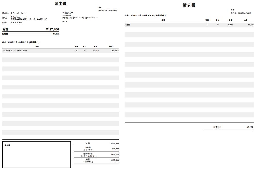 pasture_請求書に経費を含めることができるようになりました2