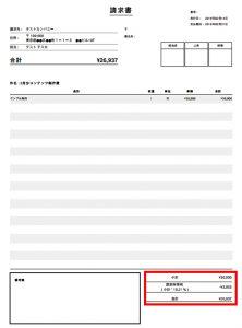 消費税設定_02